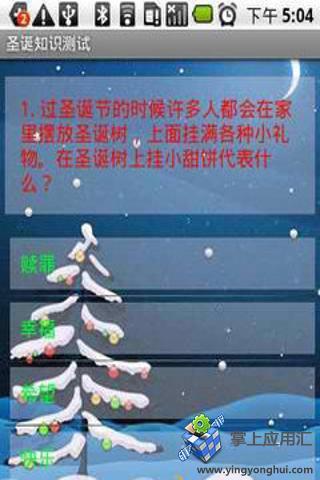 圣诞节知识测试软件