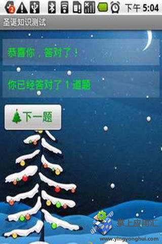 圣诞节知识测试软件截图1
