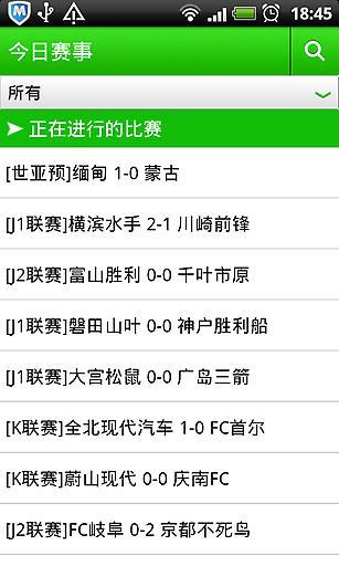 足球比分,iPhone/Android手机应用,7M手机客户端- 7M体育