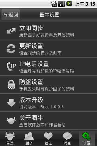 圈牛维基通讯录 生活 App-癮科技App