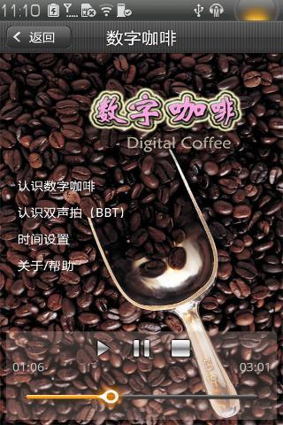 数字咖啡截图3