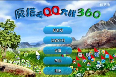 魔塔:QQ大战360