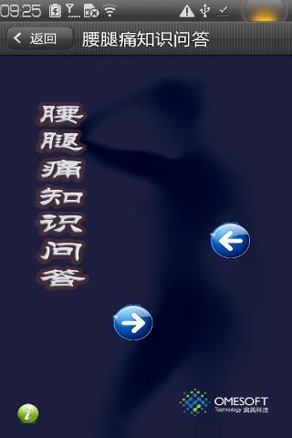 腰腿痛知识问答 生活 App-愛順發玩APP