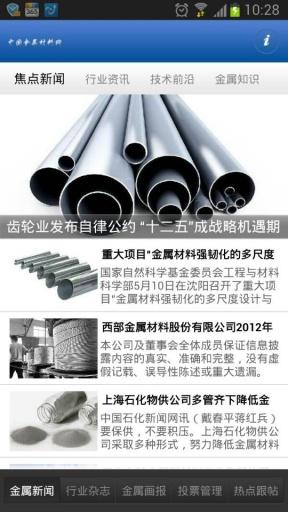 金属材料网