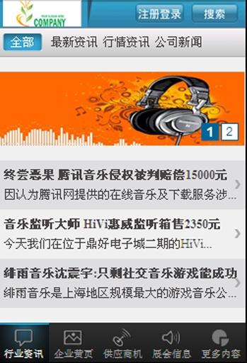 玩生活App|音乐网免費|APP試玩