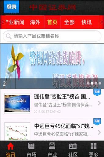 中国证券网