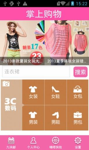 [購物篇]日本自助旅App究極攻略 - friDay APP助手