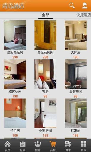 青岛酒店截图0