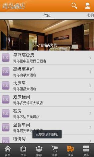 青岛酒店截图2