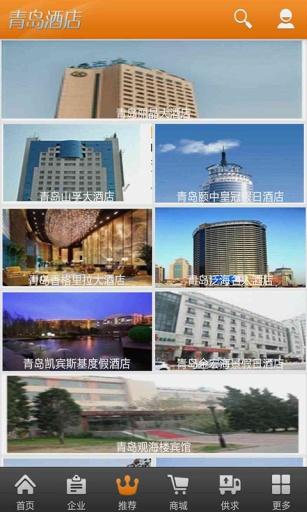 青岛酒店截图3