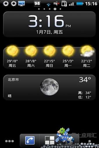 桌面时间天气截图1