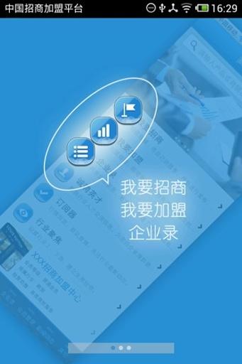 中国招商加盟平台