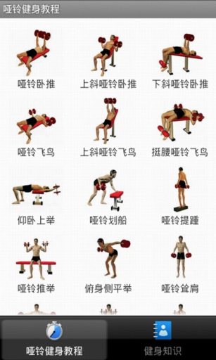 哑铃健身教程截图1
