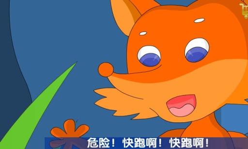 儿童故事狐狸和葡萄动画