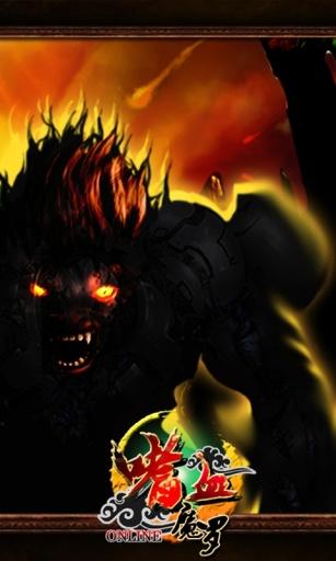 玩網游RPGApp|嗜血摩罗免費|APP試玩