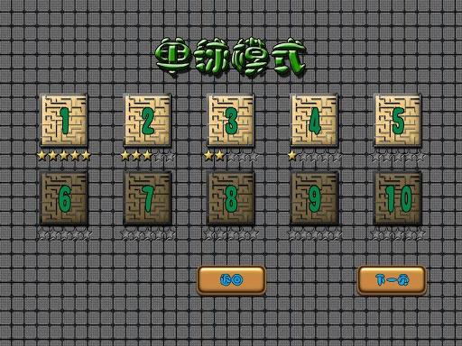 3D神奇迷宫截图2
