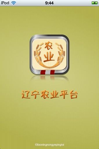 辽宁农业平台