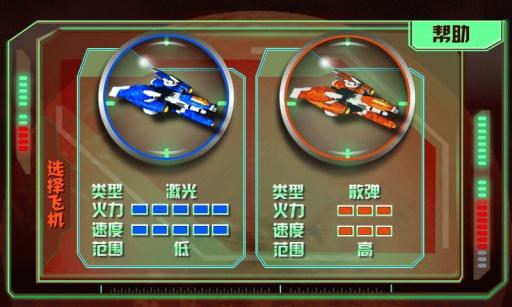 【免費射擊App】火星任务2013-APP點子