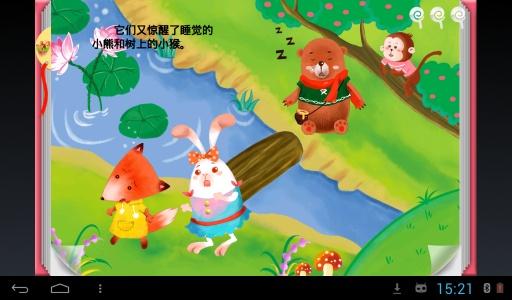 小白兔和小熊的故事