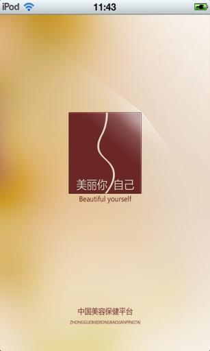 中国美容保健平台 生活 App-愛順發玩APP