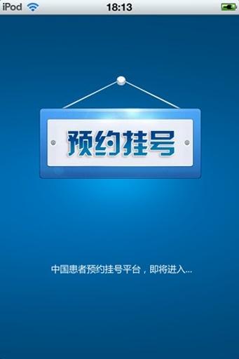 中国患者预约挂号平台