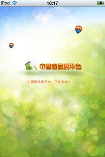 中国商品房平台