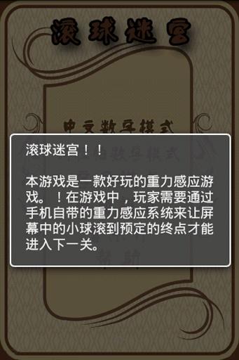滚球迷宫 益智 App-愛順發玩APP