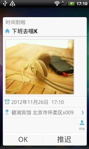 【免費生活App】蛋壳提醒-日历闹钟-APP點子