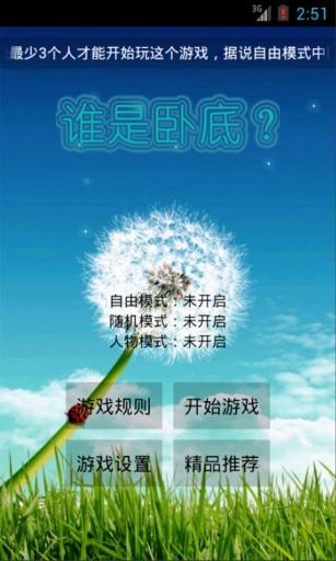 快樂大本營《誰是臥底》錦集「一」_土豆_高清視頻在線觀看