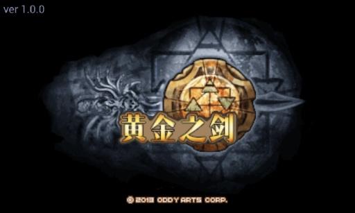 黄金之剑 无限钻石汉化版