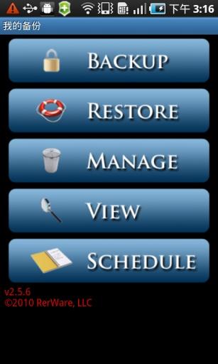 【免費工具App】我的备份-APP點子