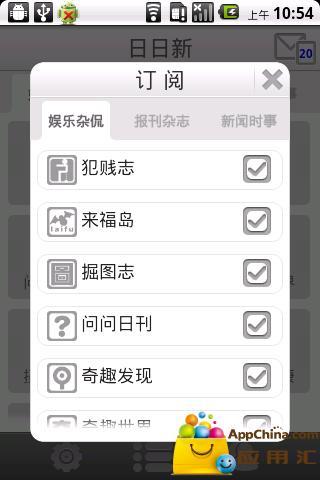 免費下載新聞APP|日日新 app開箱文|APP開箱王