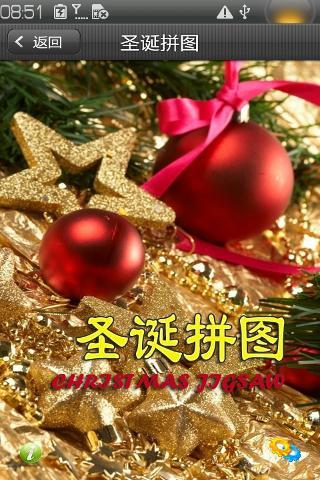圣诞拼图 益智 App-愛順發玩APP