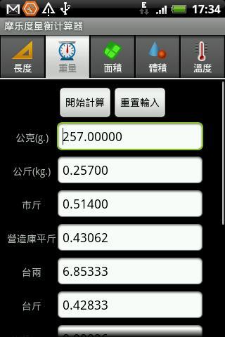摩乐度量衡计算器 生活 App-愛順發玩APP