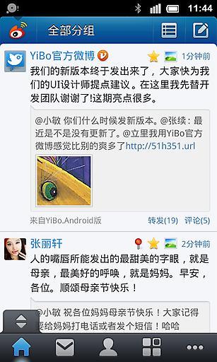 YiBo微博客户端 -- 新浪微博、腾讯微博、搜狐微博、网易微博、饭否
