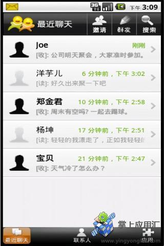 速聊 免费电话+短信截图2