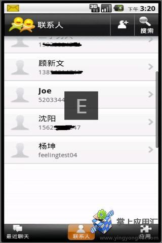 速聊 免费电话+短信截图3