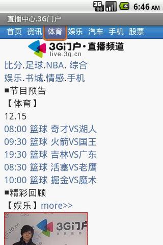 玩免費新聞APP|下載3G直播中心 app不用錢|硬是要APP