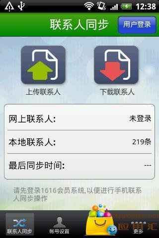 玩免費生活APP|下載1616通讯录同步助手 app不用錢|硬是要APP