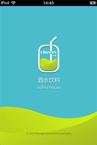 中国酒水饮料平台
