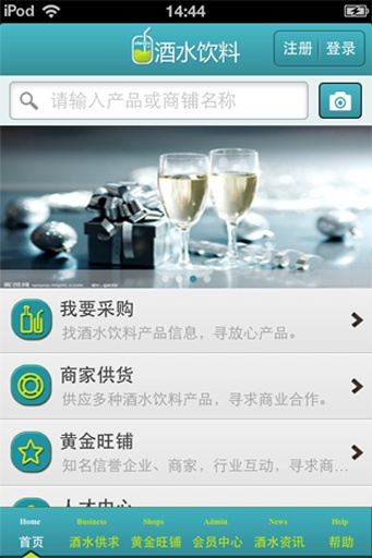 免費下載生活APP|中国酒水饮料平台 app開箱文|APP開箱王