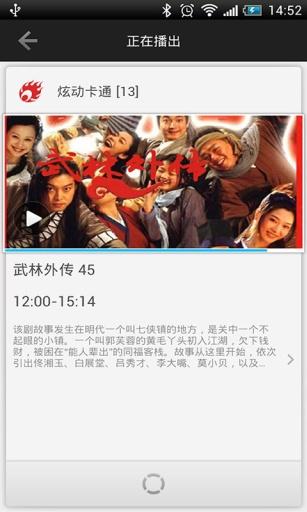 我爱电视【上海电信iptv版】