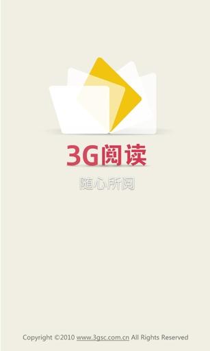 【免費書籍App】修神至尊-APP點子