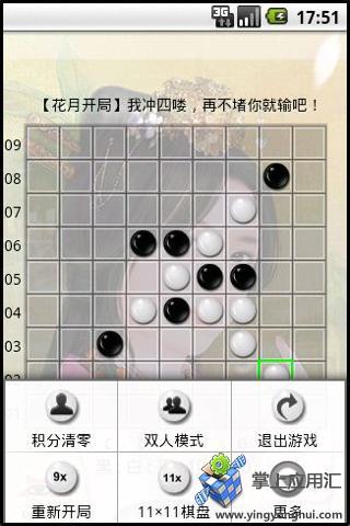 花月五子棋V5截图1