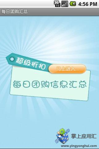 團購好生活 (GOMAJI GROUPON 17Life) - Android Apps on Google Play