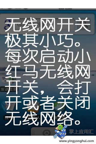 小红马无线网开关 工具 App-癮科技App