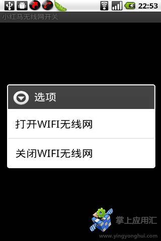 小红马无线网开关 工具 App-愛順發玩APP
