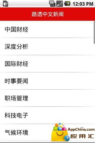 路透中文新闻