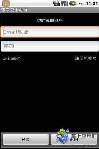 豆瓣FM android 1.5专用版截图2