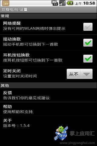豆瓣FM android 1.5专用版截图3